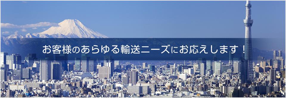 東京都内・23区内の軽貨物配送なら株式会社G.Gへ。24時間365日対応します。